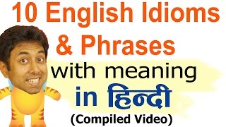 10 English Idioms & Phrases with meaning in हिन्दी | Learn English with Awal (Compiled Hindi video) Mp3