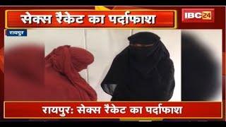 Raipur में Sex Racket का पर्दाफाश | एक लड़की और महिला दलाल गिरफ्तार