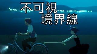 不可視境界線 《中二病也想談戀愛》 Part 2:動畫說故事