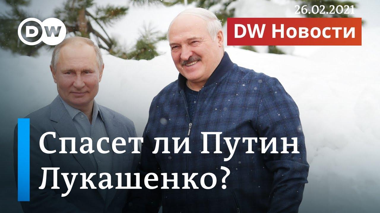 Спасет ли Путин Лукашенко, ждать ли жестких санкций ЕС и новых протестов в Беларуси. DW Новости