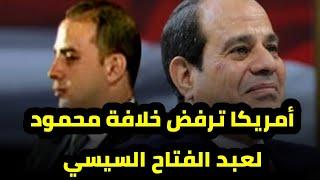 أمريكا ترفض خلافة محمود لعبد الفتاح السيسي