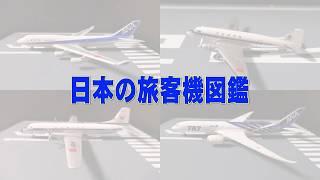 日本の旅客機図鑑