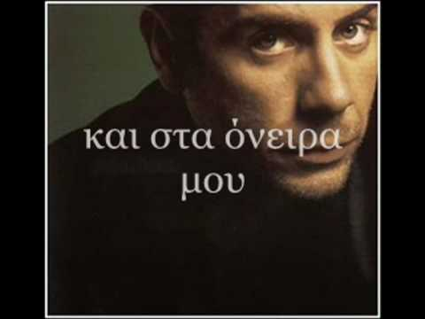 Nikos Vertis Thelo na me nioseis (I want you to feel me ...