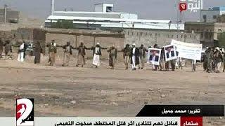 قبائل نهم تتنادى إثر قتل المرتزقة المختطف مبخوت النعيمي 28 - 03 - 2017