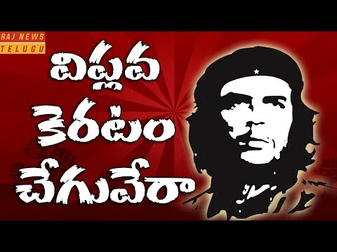 Special Story On Revolutionary Che Guevara On His 90th Birth Anniversary | Raj News