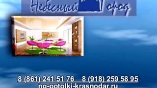 Небесный город натяжные потолки в Краснодаре(, 2016-11-28T14:04:02.000Z)