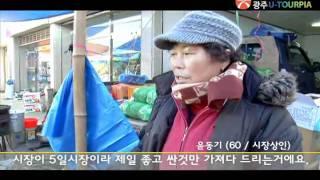 광주광역시_송정5일장시장