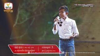 យន់ តុលា - សុំទោសប៉ិចសុំទោសសៀវភៅ (Live Show Week 1 | The Voice Kids Cambodia Season 2)