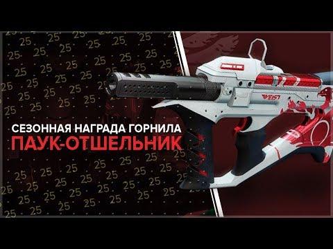 Destiny 2. Сезонная награда: Паук отшельник. ЛУЧШИЙ ПИСТОЛЕТ ПУЛЕМЕТ! thumbnail