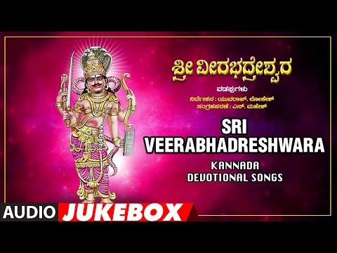 Sri Veerabhadreshwara Vadapugalu - K.Yuvaraj & Lokesh | Kannada Devotional Songs