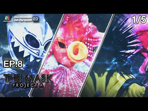 THE MASK PROJECT A | Marine War | EP.8 | 1/5 | 16 ส.ค. 61
