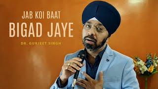 JAB KOI BAAT BIGAD JAYE | Kumar Sanu | Cover | Dr Gurjeet Singh | Vinod Khanna & Meenakshi | Jurm
