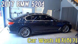 조금 빡세게 2017 BMW 520d 세차하기 / CA…