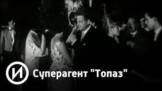 "Суперагент ""Топаз"" | Телеканал ""История"""