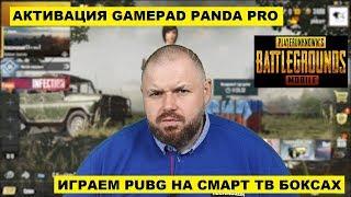 активация GAMEPADPANDA PRO для игры в PUBG и других игр на СМАРТ ТВ БОКСАХ. На примере UGOOS AM6 PRO