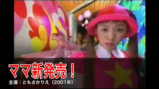 タイトル:ママ新発売! 主演:ともさかりえ(2001年) 【あらすじ】 サ...
