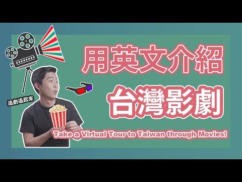 用台劇&國片來場環島旅行! 用英文介紹台灣影劇 5分鐘英語說台灣 Take a virtual tour to Taiwan through movies Taiwan in Engl