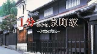 1分でわかる京町家 / 京都いいとこ動画