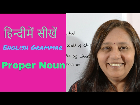Learn  English Grammar (In Hindi) - Proper Noun Part 1 | Lesson 07
