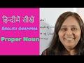Learn  English Grammar (In Hindi) - Proper Noun Part 1 | Lesson 07
