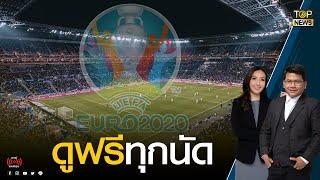 คอบอลเฮ! ชมถ่ายทอดสดศึกฟุตบอลยูโร 2020 ฟรีทุกคู่ เริ่มคืนนี้นัดแรก | ข่าวเป็นข่าว