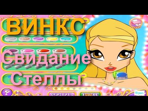 Винкс все части ИГРЫ из серии Свидание Стеллы подряд на русском языке без остановки 2014 года