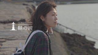 Download Video 【鞆の浦】女子1人旅Ver 【広島県 福山市 観光PR】 MP3 3GP MP4