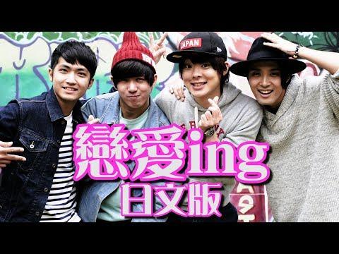 【日文版】戀愛ING/五月天 Mayday【Sanyuan TAIWAN】