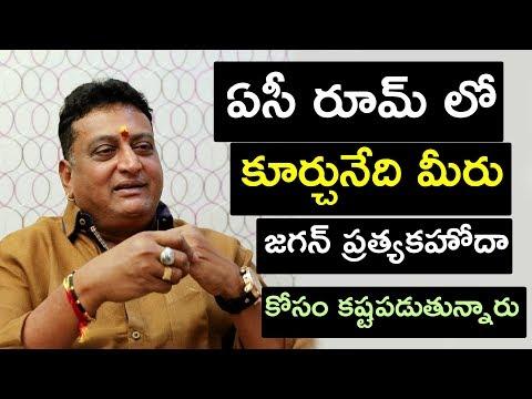 Comedian prudhvi Raj comments on mlc rajendra prasad ||latest interview || 24frames