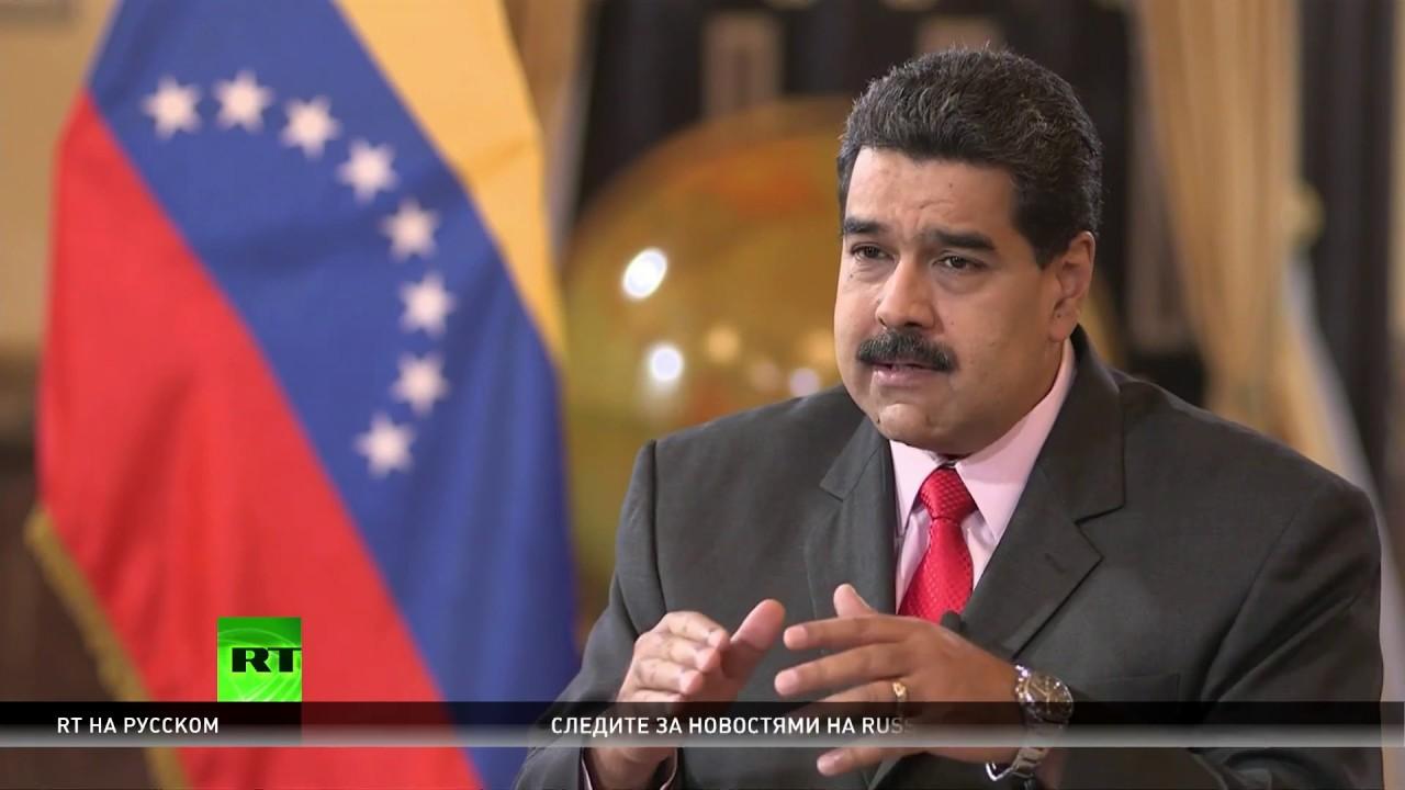 Мадуро рассказал RT об оппозиции и блокаде со стороны США