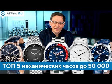 Лучшие механические часы до 50 000 рублей. Какие механические часы выбрать?