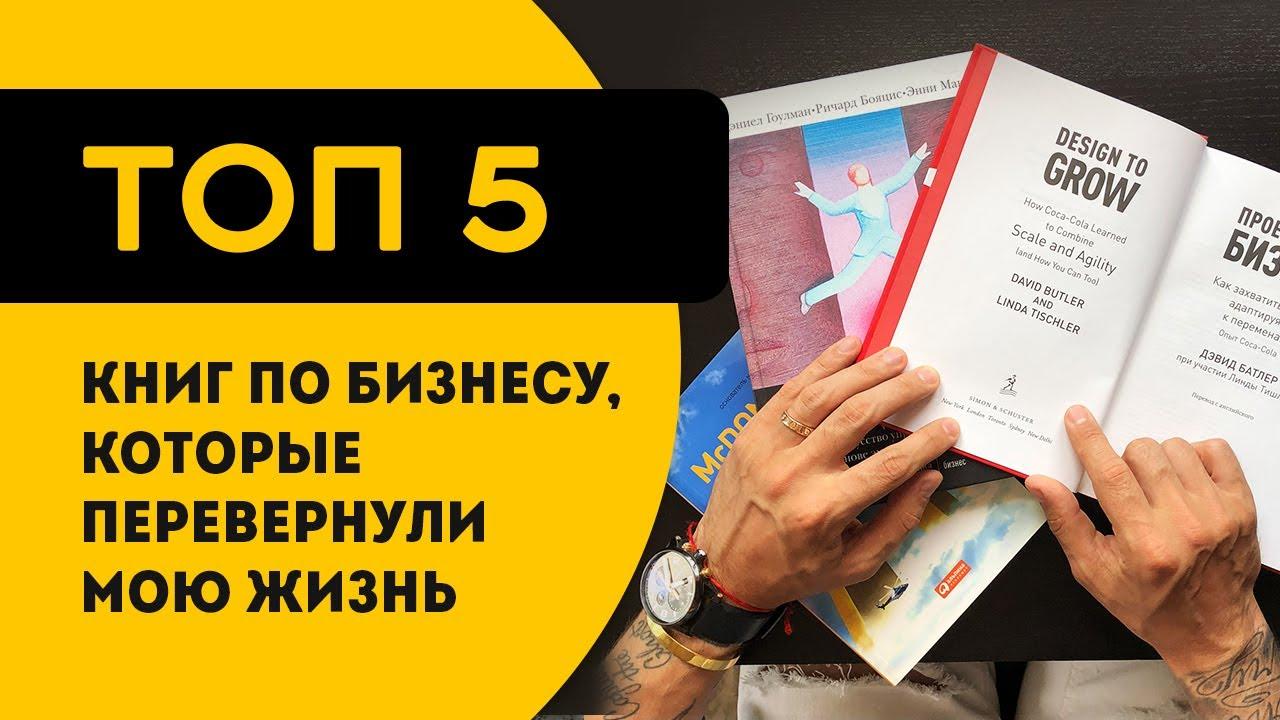 eb4236c6e04 ТОП 5 полезных книг для бизнеса и обзор сервиса помощников для  предпринимателей Smartfield