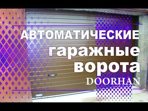 Инструкция Doorhan Se750