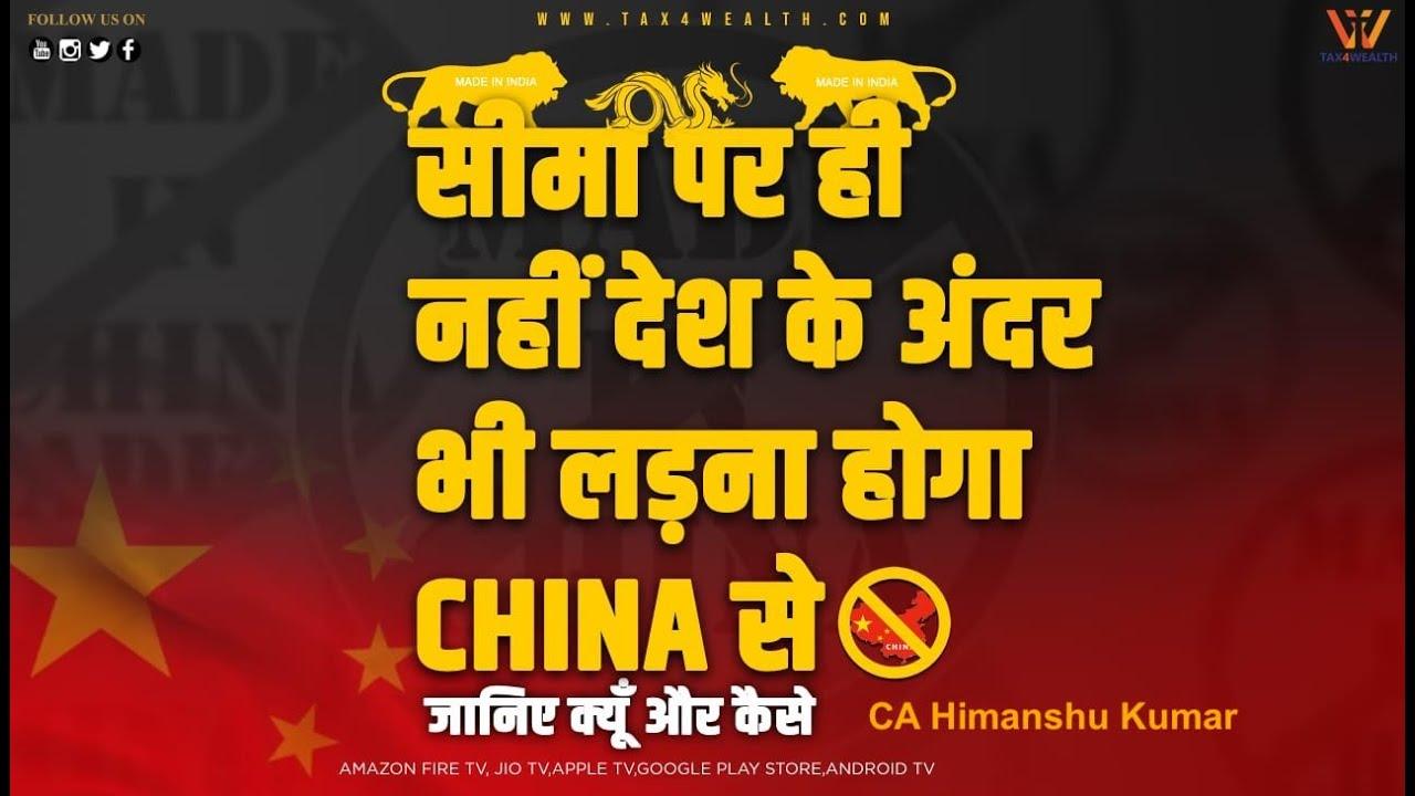 China से देश के सीमा पर ही नहीं देश के अंदर भी लड़ना होगा जाने क्यूँ और कैसे   Boycott China product