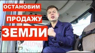 Гончаренко о том, почему нельзя продавать украинскую землю. Остановим распродажу страны!