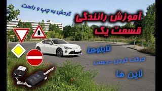 آموزش رانندگی 1 (گواهینامه آلمانی)