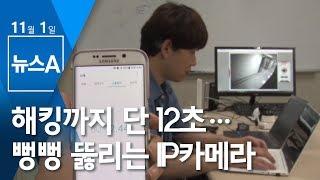 해킹까지 단 12초…뻥뻥 뚫리는 IP카메라 | 뉴스A