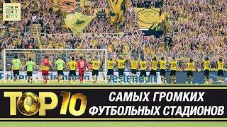 ТОП-10 самых громких футбольных стадионов