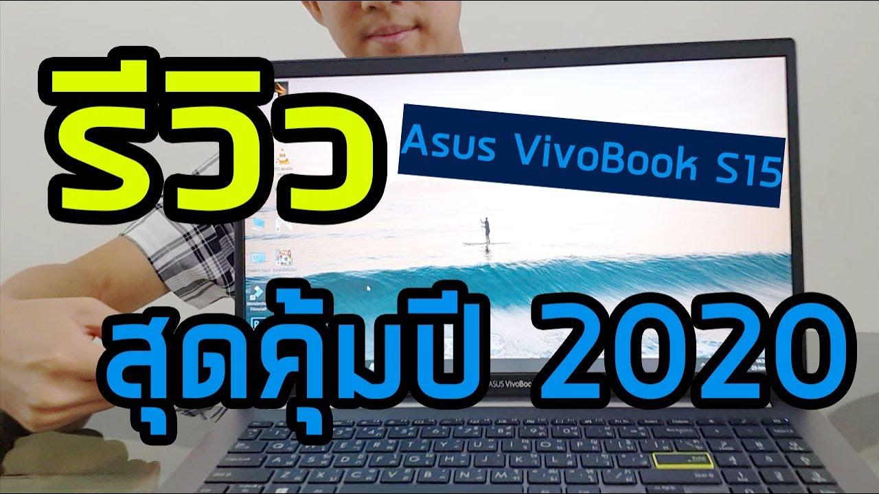 แนะนํา Notebook ในปี 2020 ทำงานได้ เล่นเกมได้ ตัดต่อได้ (ASUS VivoBook S15 D533IA BQ016TS)