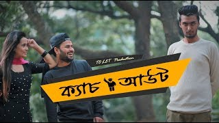 CATCH OUT | ক্যাচ আউট | Bangla Funny Video 2018 | Tamim Khandakar | Murad | TO LET Production