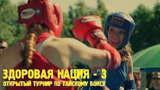 Здоровая Нация - 3 - Турнир по Тайскому Боксу в рамках фестиваля BADYUK FEST - Москва -  04/07/2015