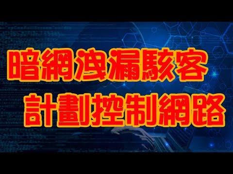 體驗《暗網》洩漏駭客計劃 PART 2 控制全球網路