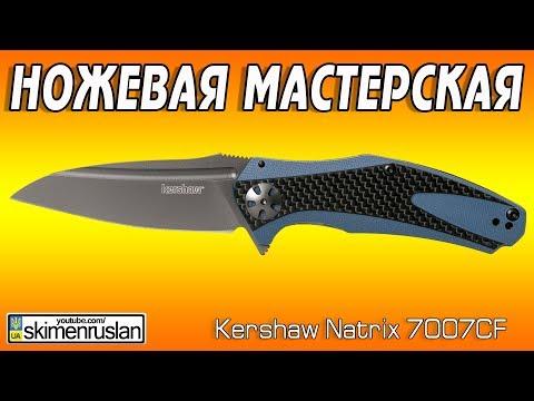 НОЖЕВАЯ МАСТЕРСКАЯ 🔪 Kershaw Natrix 7007CF - экспресс заточка при клиенте