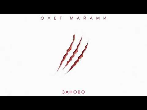 ОЛЕГ МАЙАМИ — ЗАНОВО | OFFICIAL AUDIO thumbnail