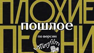 """ПЛОХИЕ ПЕСНИ (""""ПОШЛОЕ 18+"""" по версии Alenfilm)"""