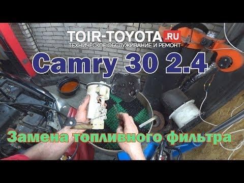 Camry 30. 2.4. Замена топливного фильтра.