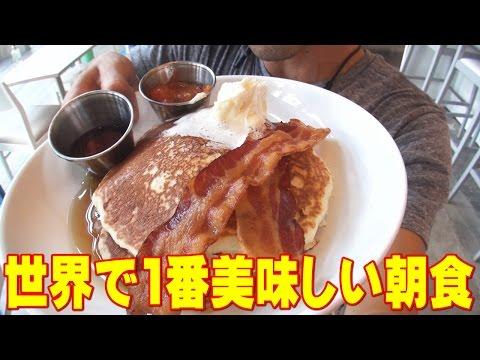 【ハワイ】世界で1番美味しい朝食を食べれるお店 ブレッド アンド バター パンケーキ