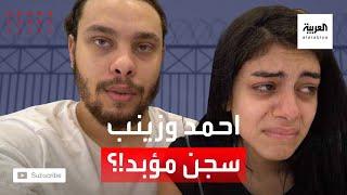 تفاعلكم | السجن المؤبد يهدد أحمد حسن وزينب