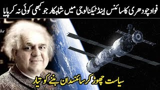 Fawad Ch Wonder In Science & Technology | Shock For Every Pakistani