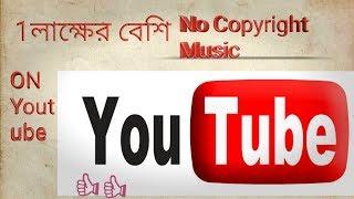 ফ্রি ১ লক্ষের বেশি No Copyright মিউজিক  ডাউনলোড করুন ইউটিউব থেকে